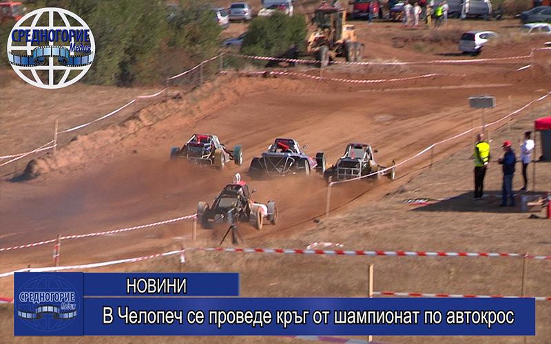 В Челопеч се проведе кръг от шампионат по автокрос