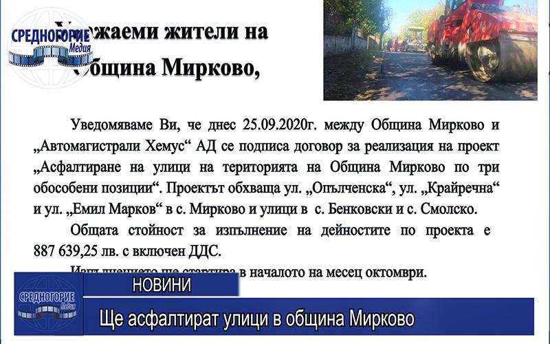 Ще асфалтират улици в община Мирково