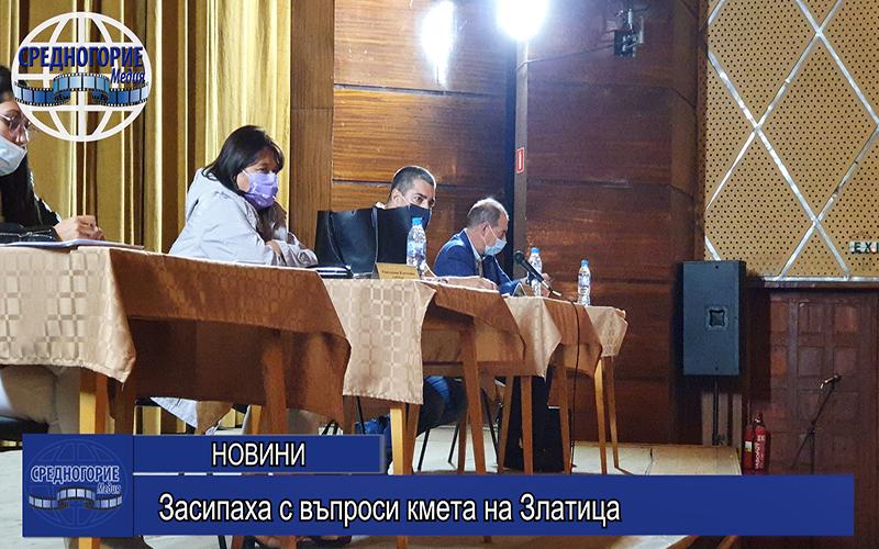 Засипаха с въпроси кмета на Златица