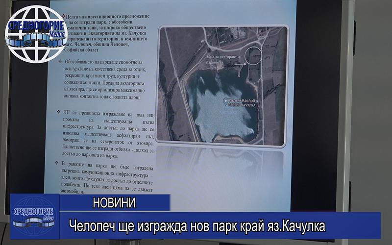 Челопеч ще изгражда нов парк край яз.Качулка