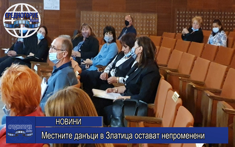 Местните данъци в Златица остават непроменени