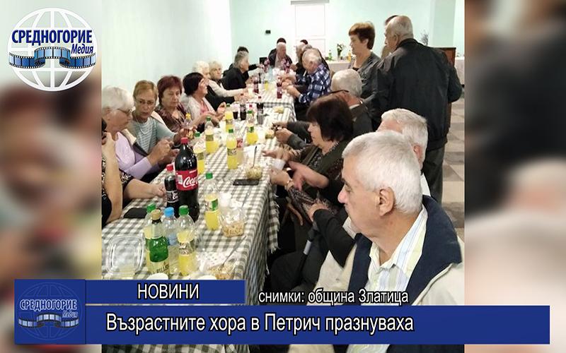 Възрастните хора в Петрич празнуваха
