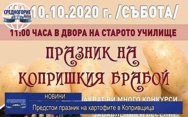 Предстои празник на картофите в Копривщица