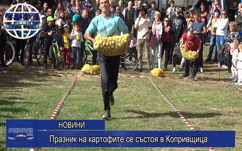 Празник на картофите се състоя в Копривщица