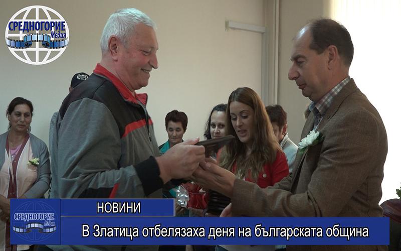 В Златица отбелязаха деня на българската община