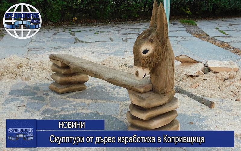 Скулптури от дърво изработиха в Копривщица