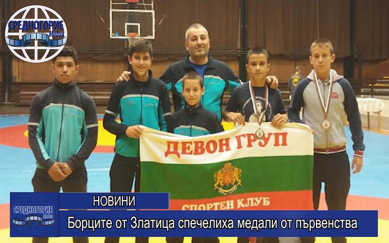 Борците от Златица спечелиха медали от първенства