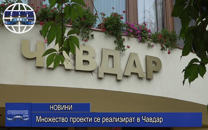 Множество проекти се реализират в Чавдар