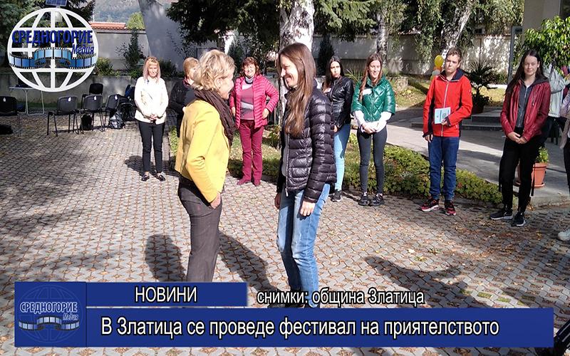 В Златица се проведе фестивал на приятелството