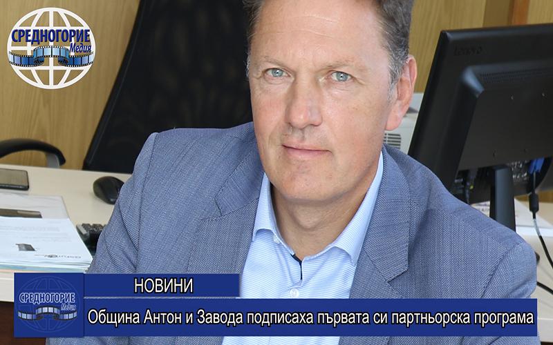 Община Антон и Завода подписаха първата си партньорска програма