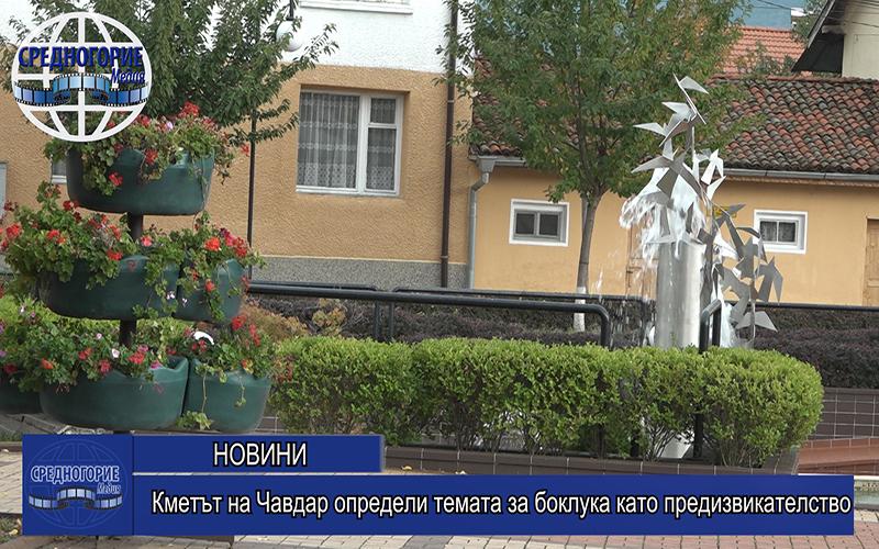 Кметът на Чавдар определи темата за боклука като предизвикателство