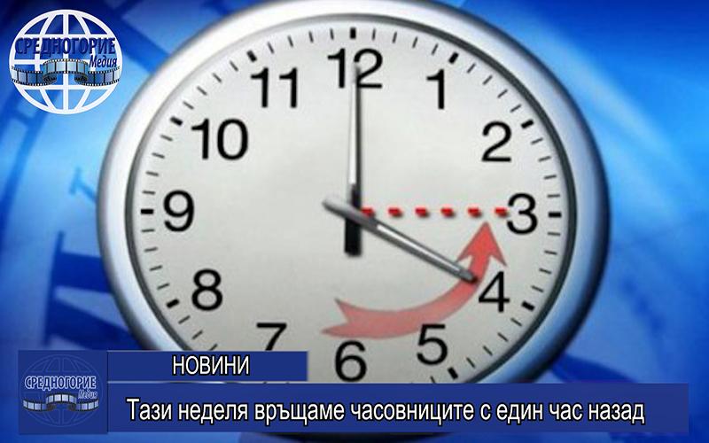 Тази неделя връщаме часовниците с един час назад