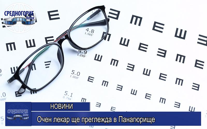 Очен лекар ще преглежда в Панагюрище