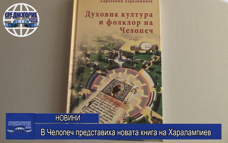 В Челопеч представиха новата книга на Харалампиев