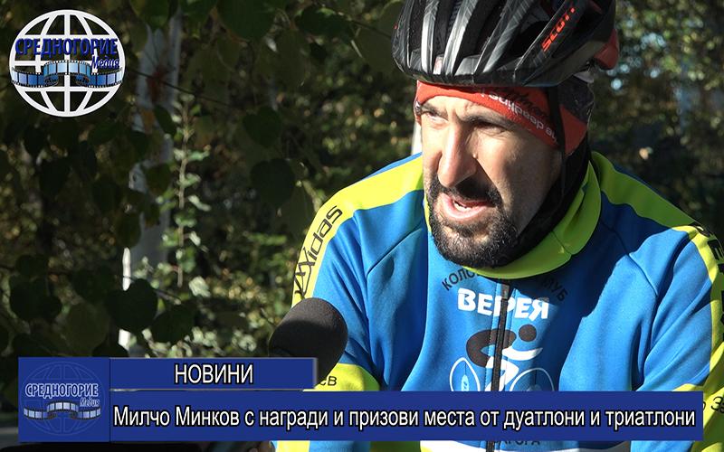 Милчо Минков с награди и призови места от дуатлони и триатлони