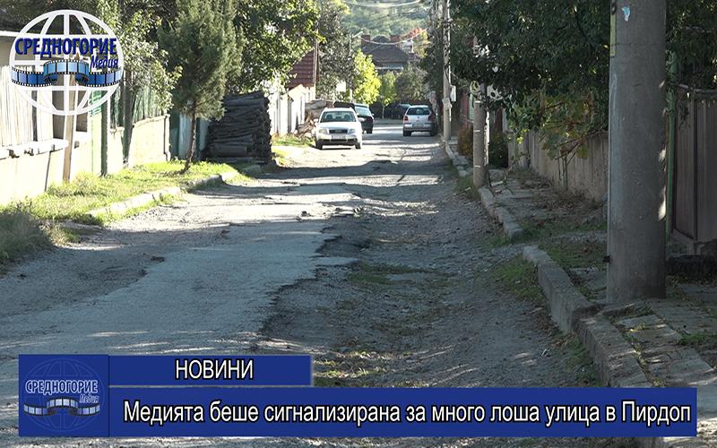 Медията беше сигнализирана за много лоша улица в Пирдоп