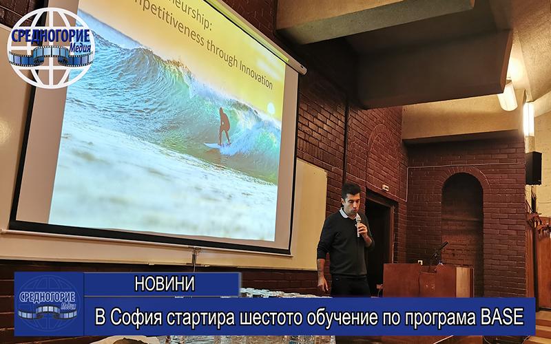 В София стартира шестото обучение по програма BASE