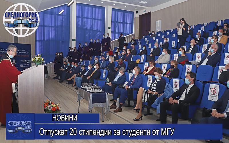 Отпускат 20 стипендии за студенти от МГУ