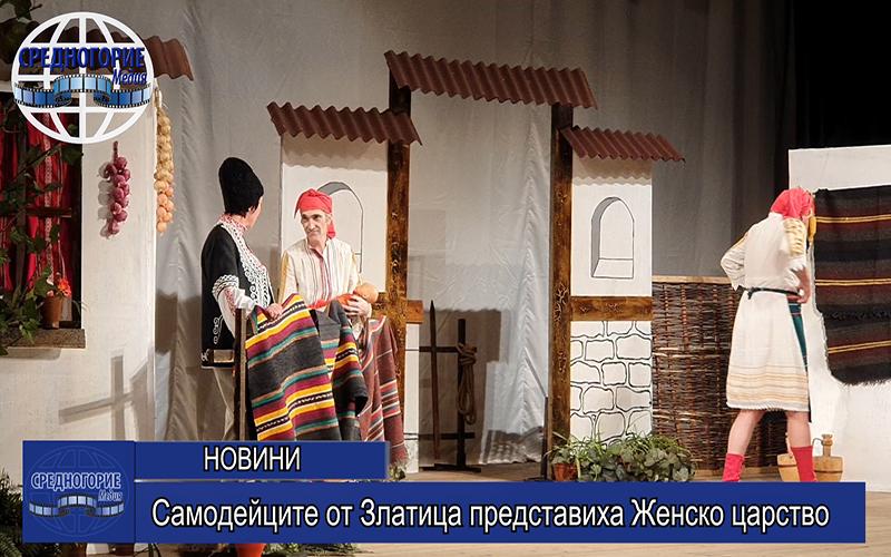 Самодейците от Златица представиха Женско царство