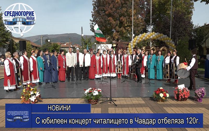С юбилеен концерт читалището в Чавдар отбеляза 120г.