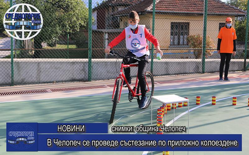 В Челопеч се проведе състезание по приложно колоездене