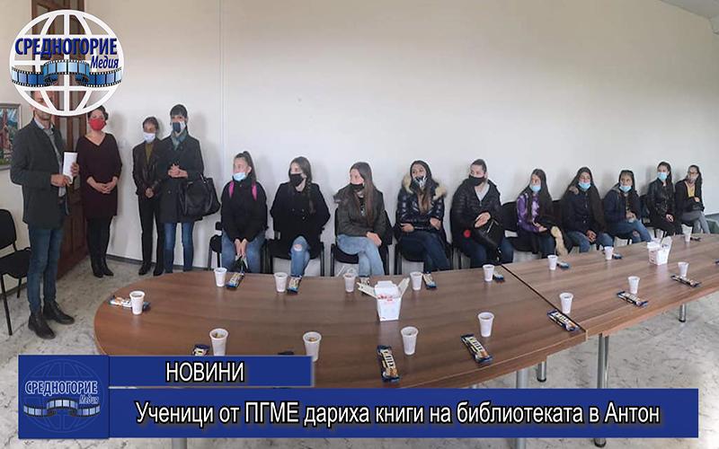 Ученици от ПГМЕ дариха книги на библиотеката в Антон
