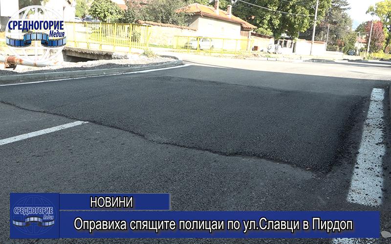 Оправиха спящите полицаи по ул.Славци в Пирдоп