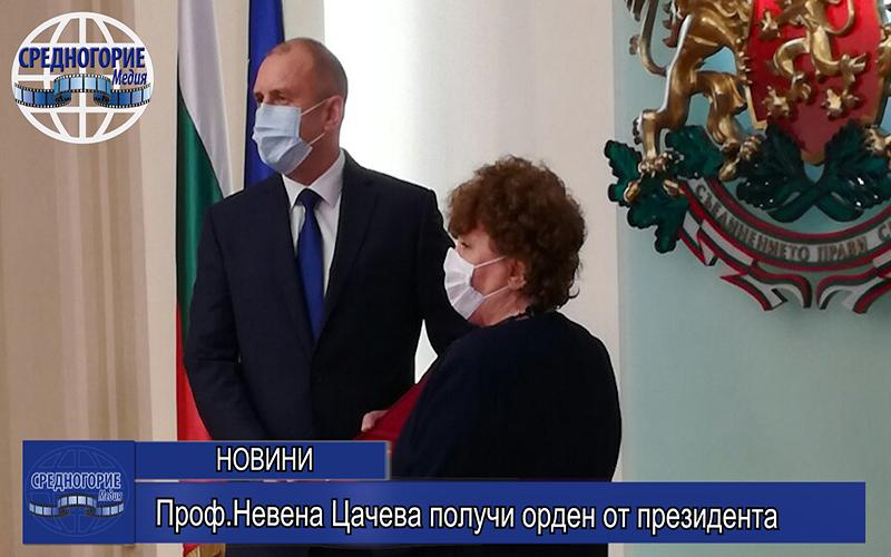 Проф.Невена Цачева получи орден от президента