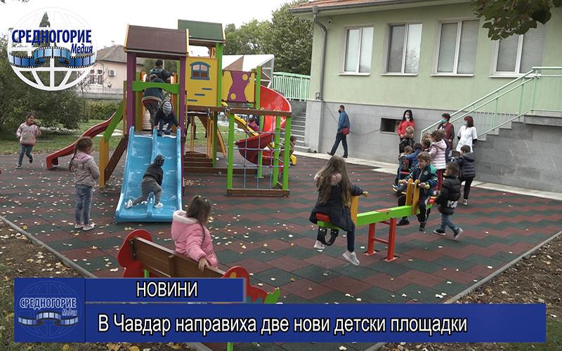 В Чавдар направиха две нови детски площадки