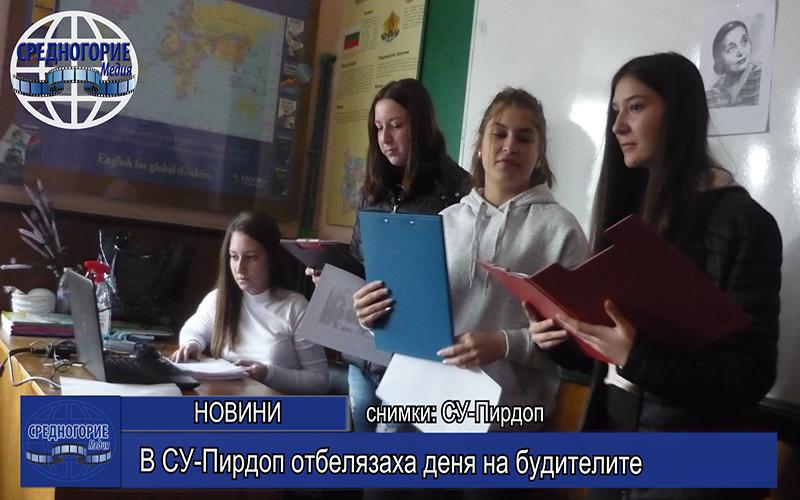 В СУ-Пирдоп отбелязаха деня на будителите