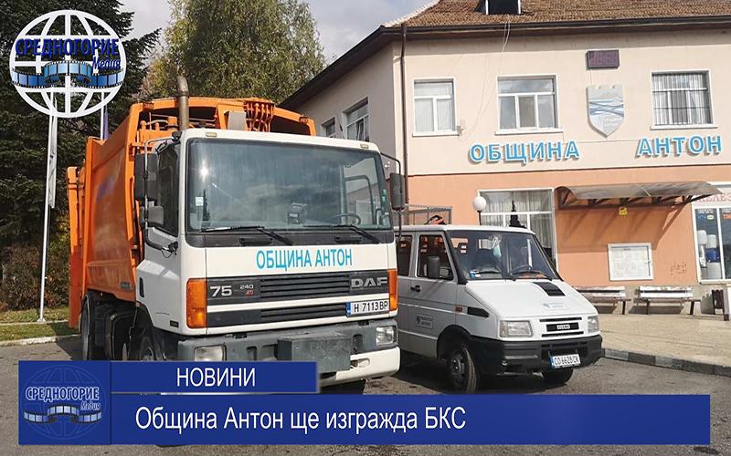 Община Антон ще изгражда БКС