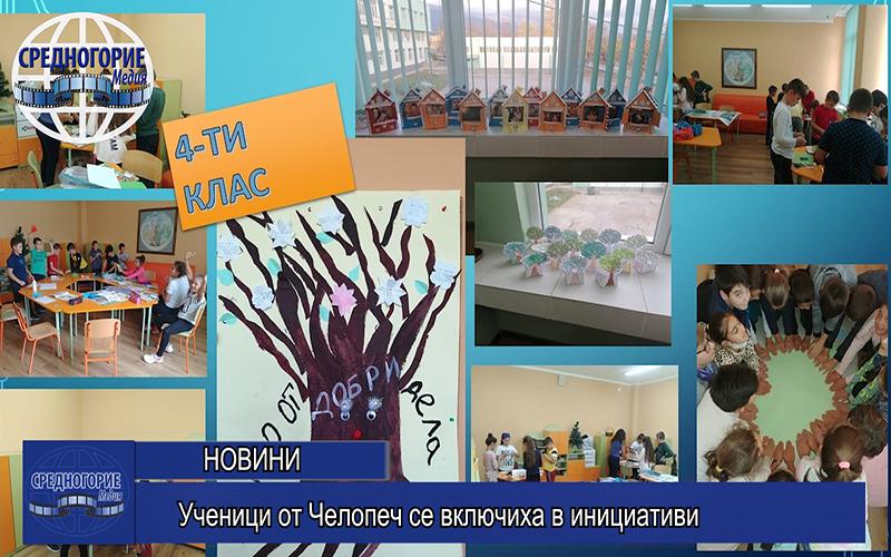 Ученици от Челопеч се включиха в инициативи