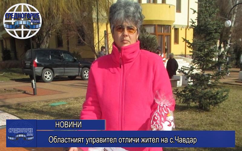 Областният управител отличи жител на с.Чавдар