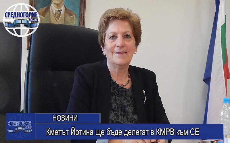 Кметът Йотина ще бъде делегат в КМРВ към СЕ