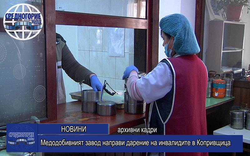 Медодобивният завод направи дарение на инвалидите в Копривщица
