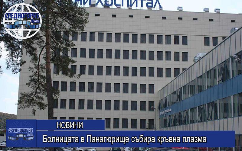 Болницата в Панагюрище събира кръвна плазма