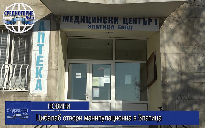 Цибалаб отвори манипулационна в Златица