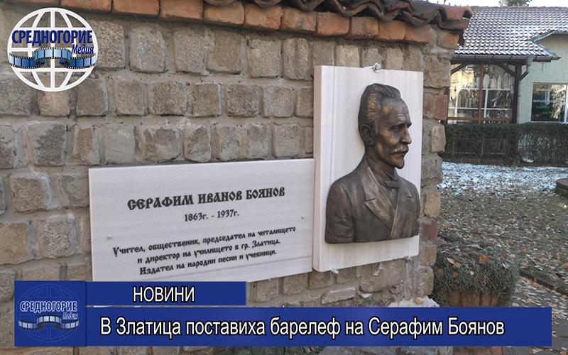 В Златица поставиха барелеф на Серафим Боянов