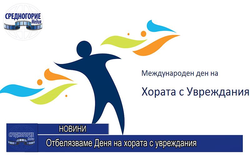 Отбелязваме Деня на хората с увреждания