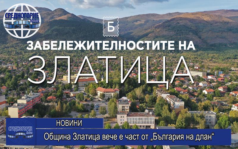 """Община Златица вече е част от """"България на длан"""""""