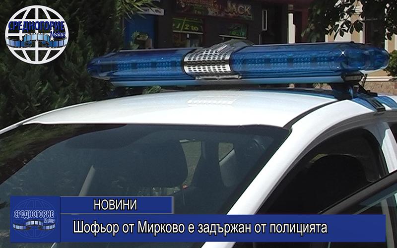 Шофьор от Мирково е задържан от полицията