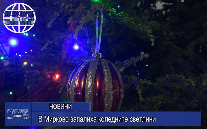 В Мирково запалиха коледните светлини