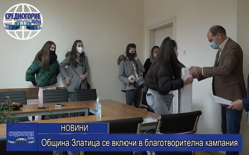 Община Златица се включи в благотворителна кампания