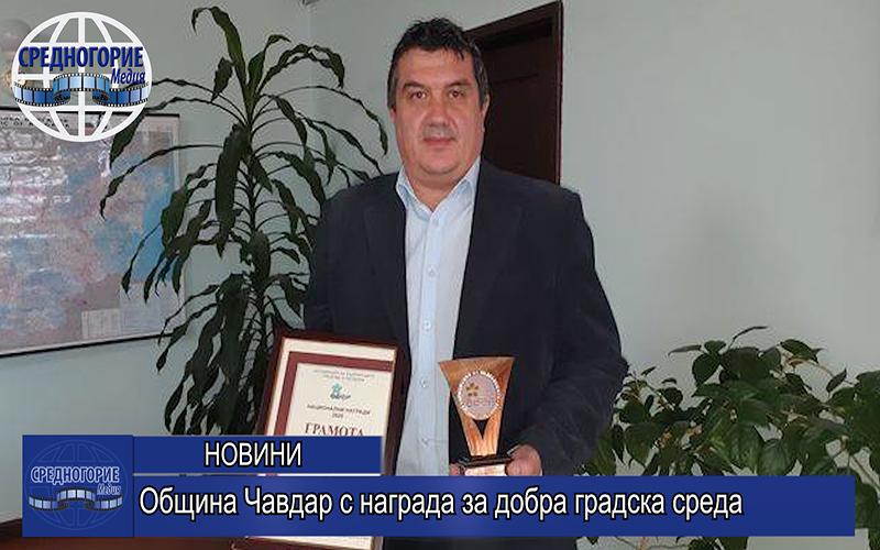 Община Чавдар с награда за добра градска среда