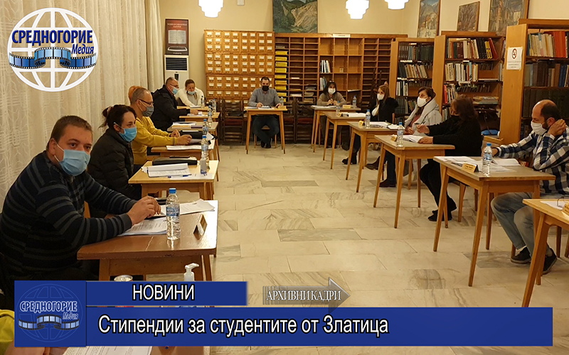 Стипендии за студентите от Златица