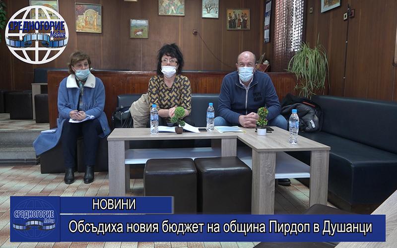 Обсъдиха новия бюджет на община Пирдоп в Душанци