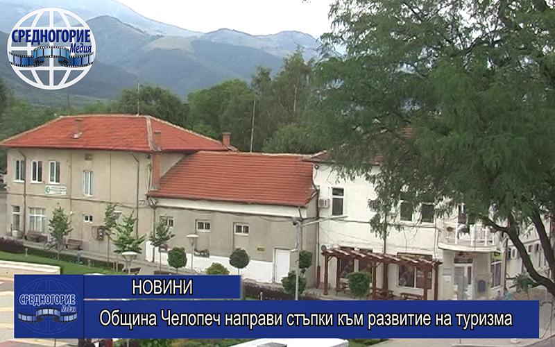 Община Челопеч направи стъпки към развитие на туризма