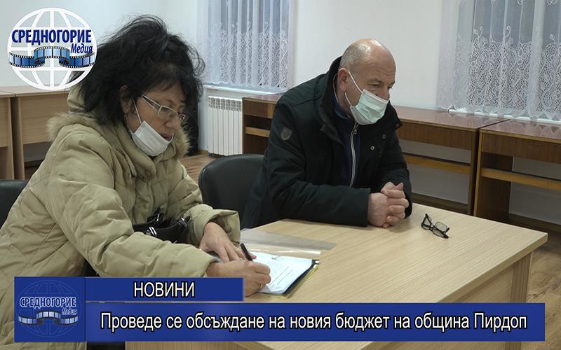 Проведе се обсъждане на новия бюджет на община Пирдоп