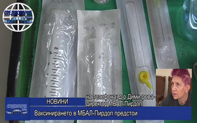 Ваксинирането в МБАЛ-Пирдоп предстои