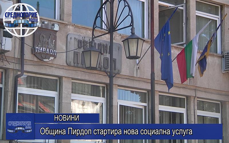 Община Пирдоп стартира нова социална услуга